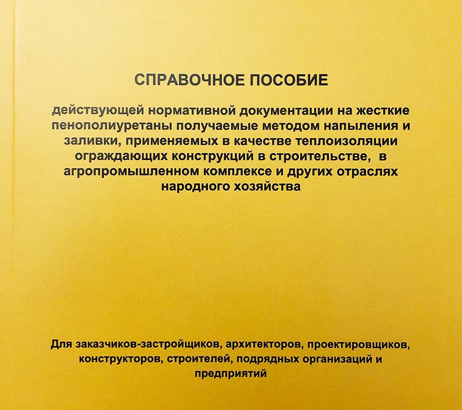 Печатное издание справочного пособия